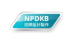 npdkb_logo