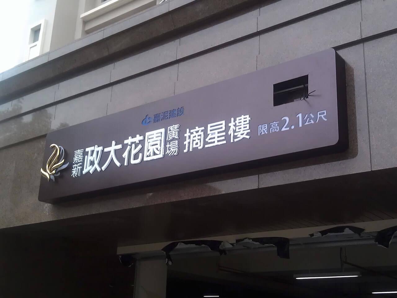 建案停車場專業招牌指示牌製作