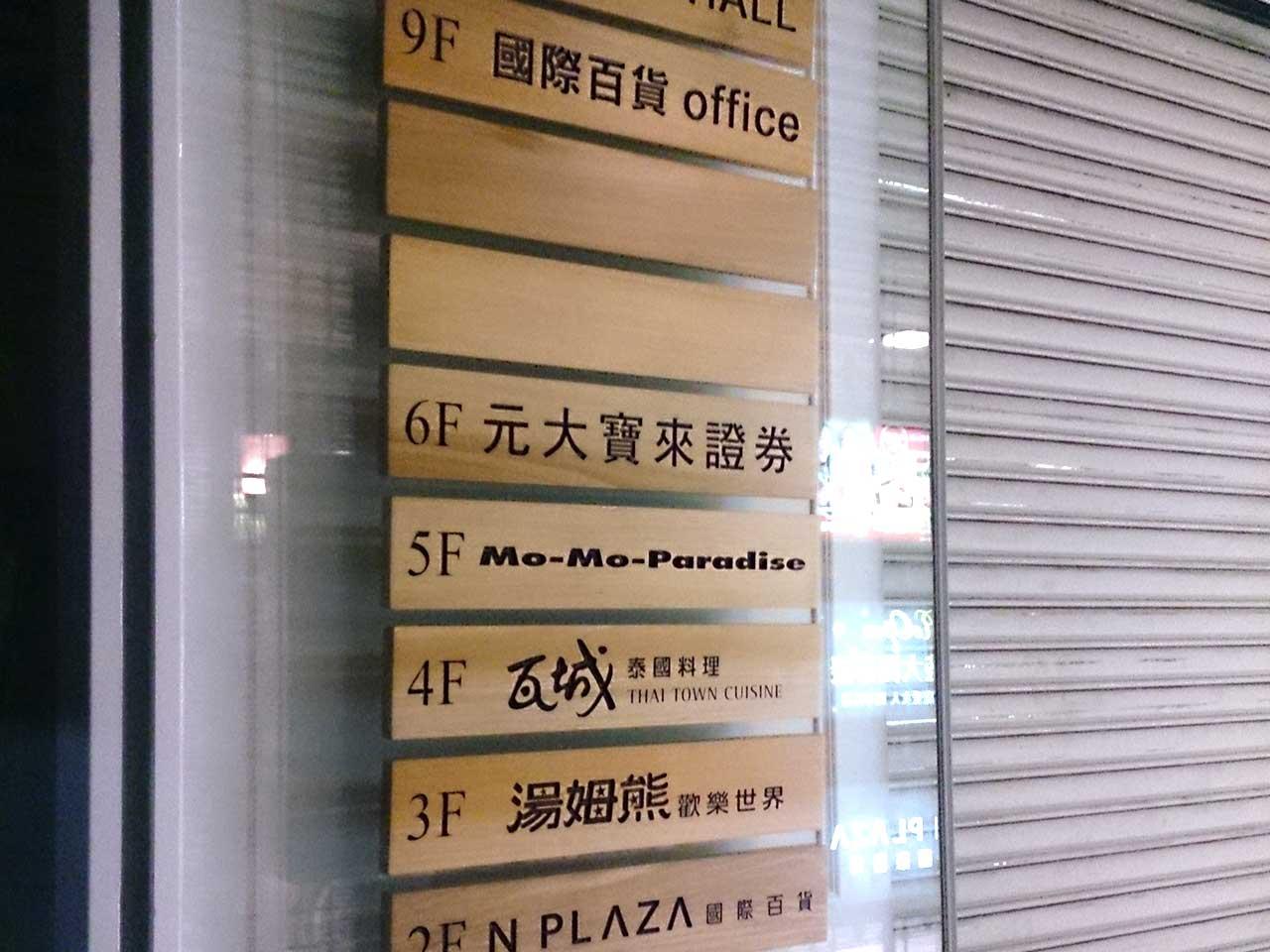 百貨公司專業招牌指示牌製作
