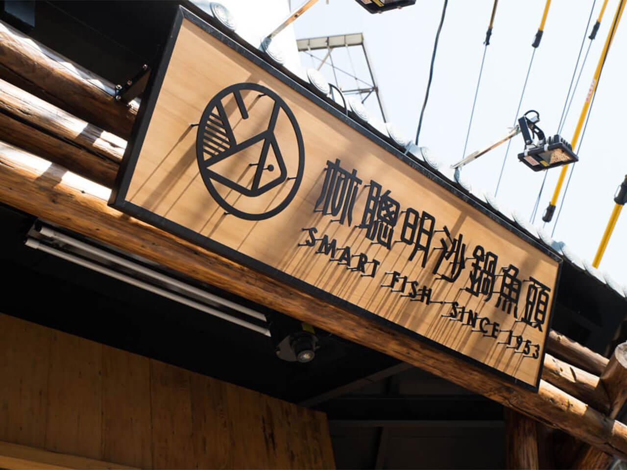 木質專業招牌指示牌製作