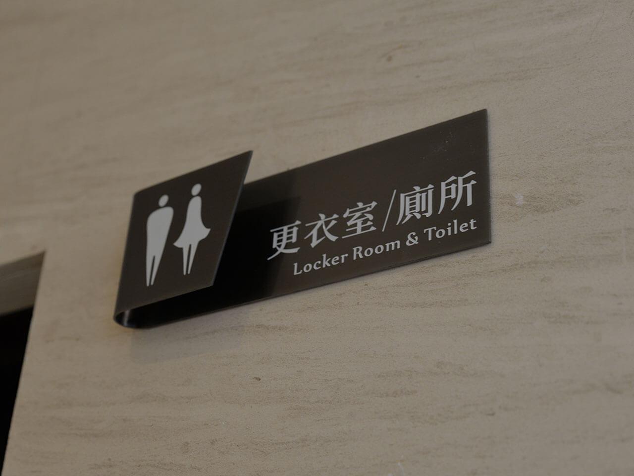 建築專業招牌指示牌製作