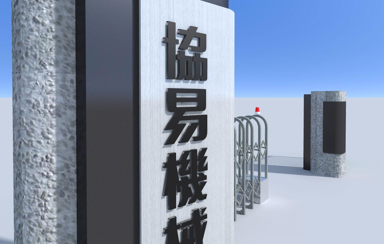 專業3D門面招牌規劃