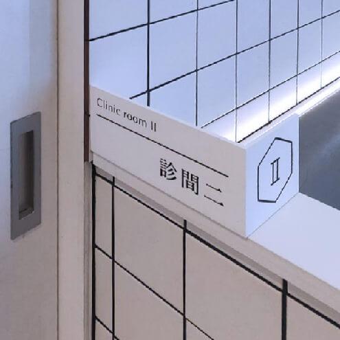 創意店家指示牌設計規畫作品