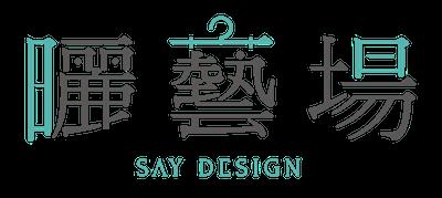 創意招牌設計規畫案例