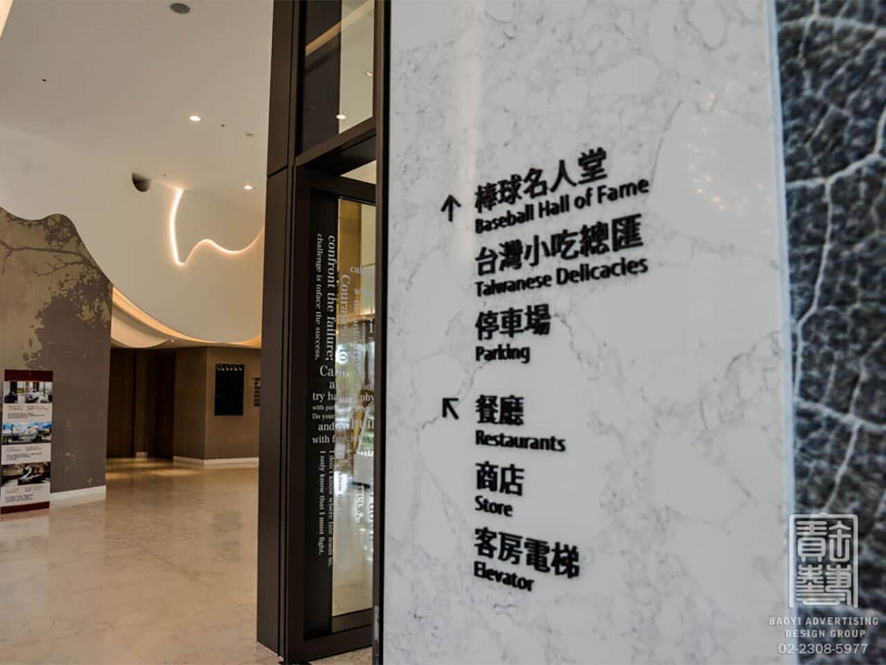 飯店專業招牌指示牌製作