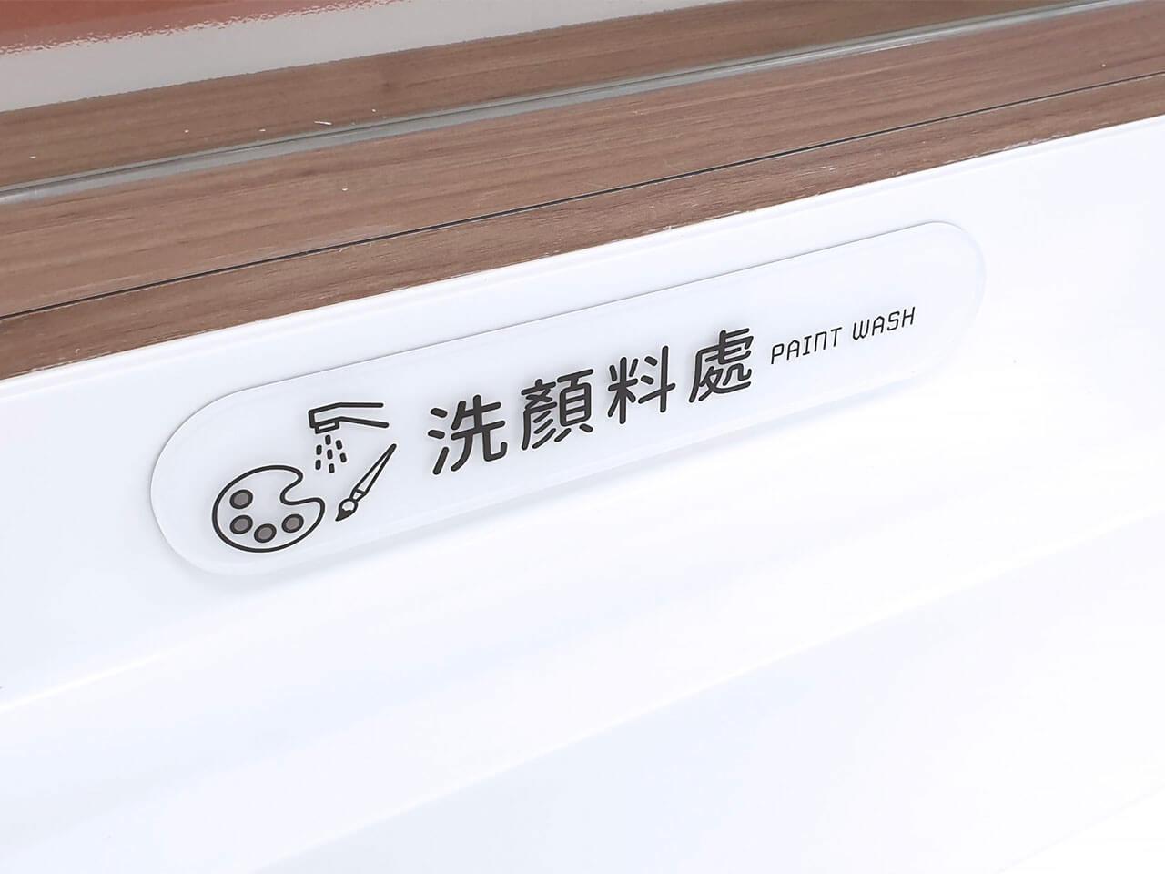休閒工廠專業招牌指示牌製作
