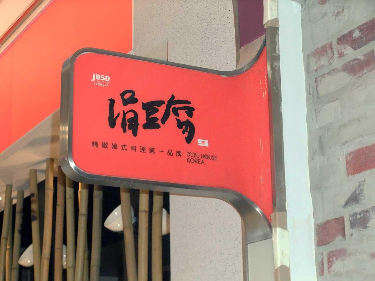 連鎖韓式料理專業招牌