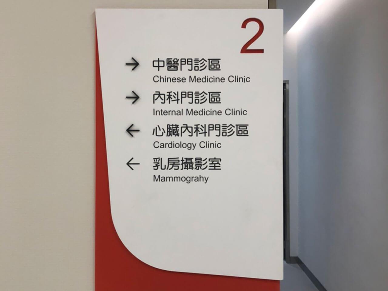 高雄醫院專業招牌指示牌製作
