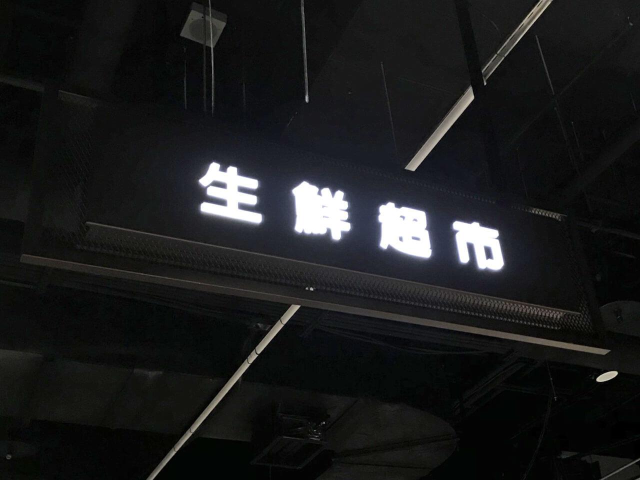 集團飯店專業招牌指示牌製作