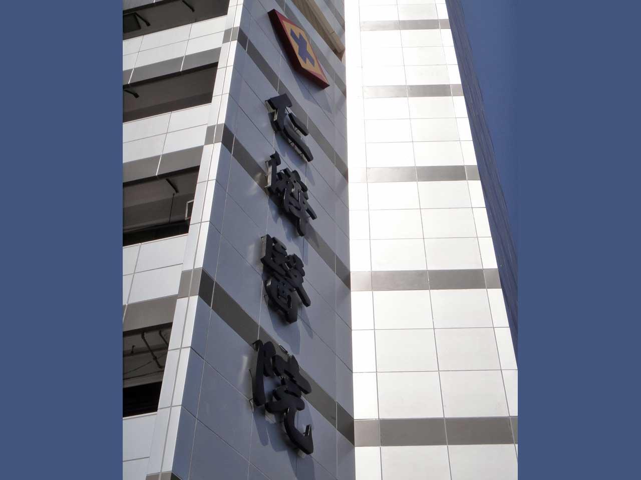 萬華醫院專業招牌指示牌製作