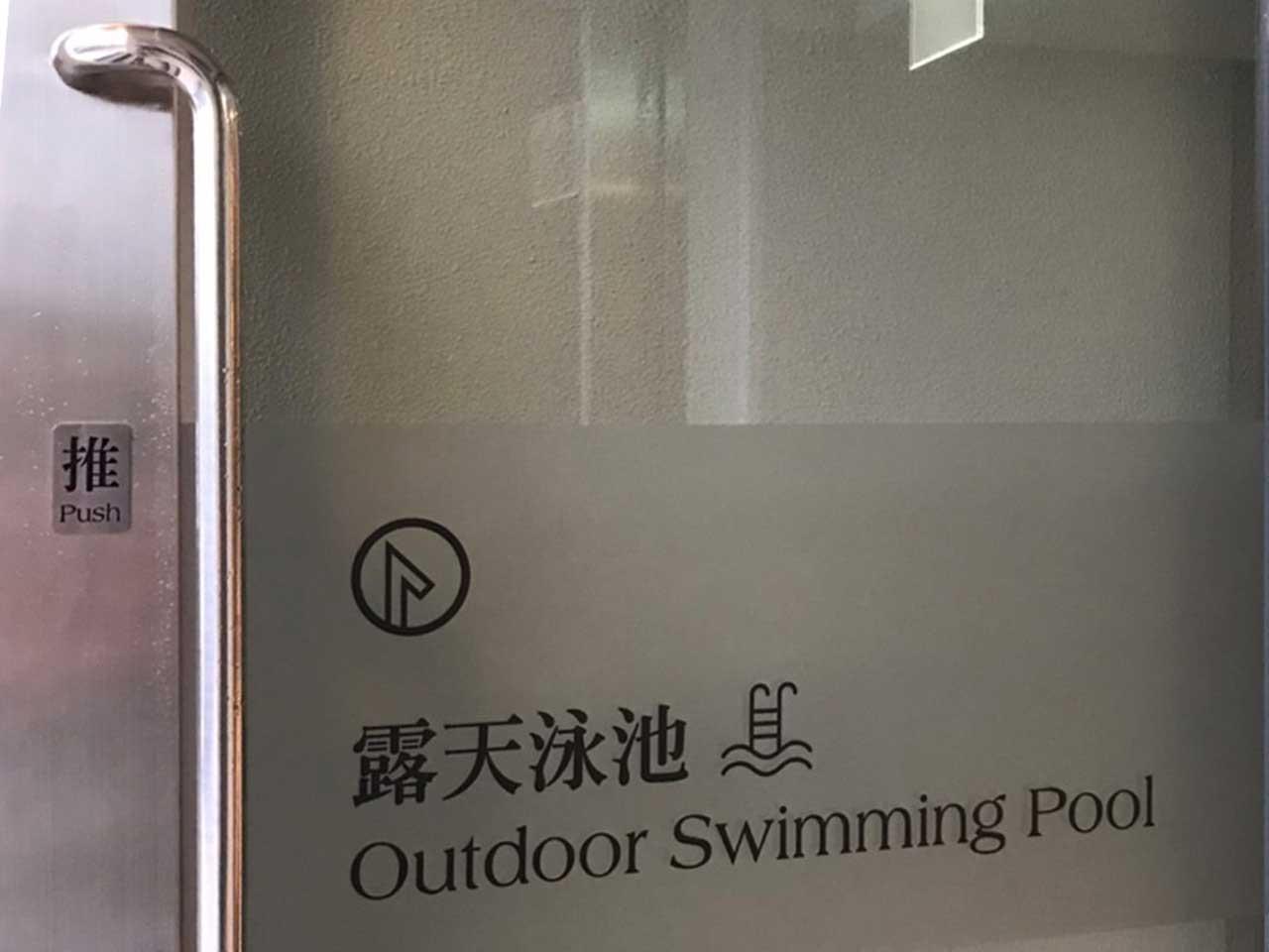 嘉義飯店專業招牌指示牌製作