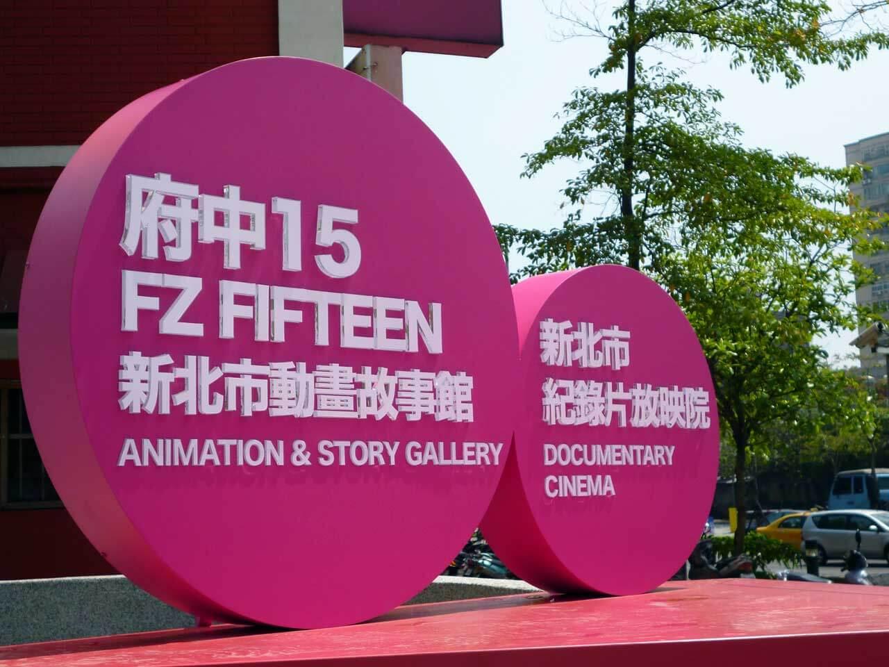 FZFIFTEEN1