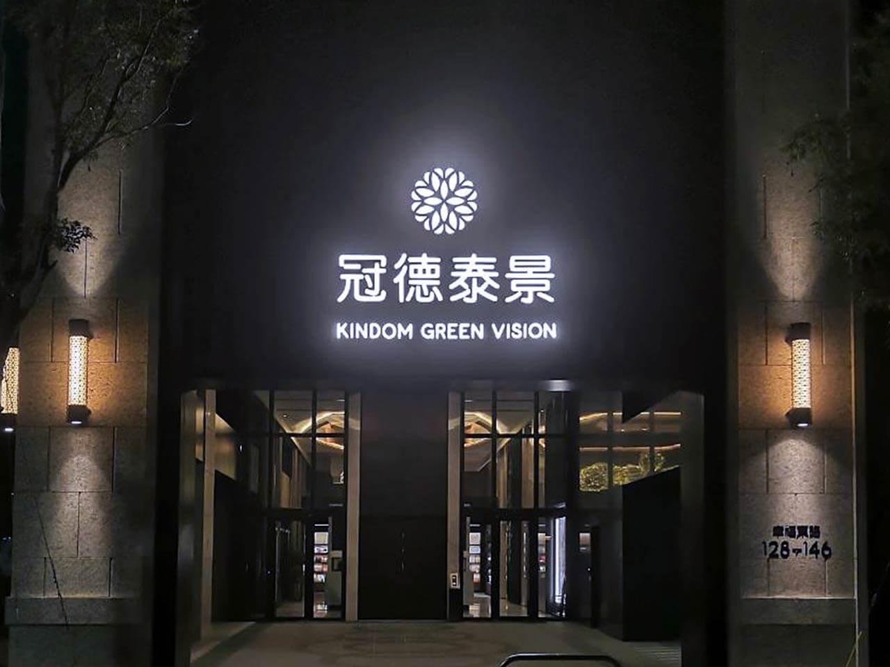 KINDOM_GREEN2