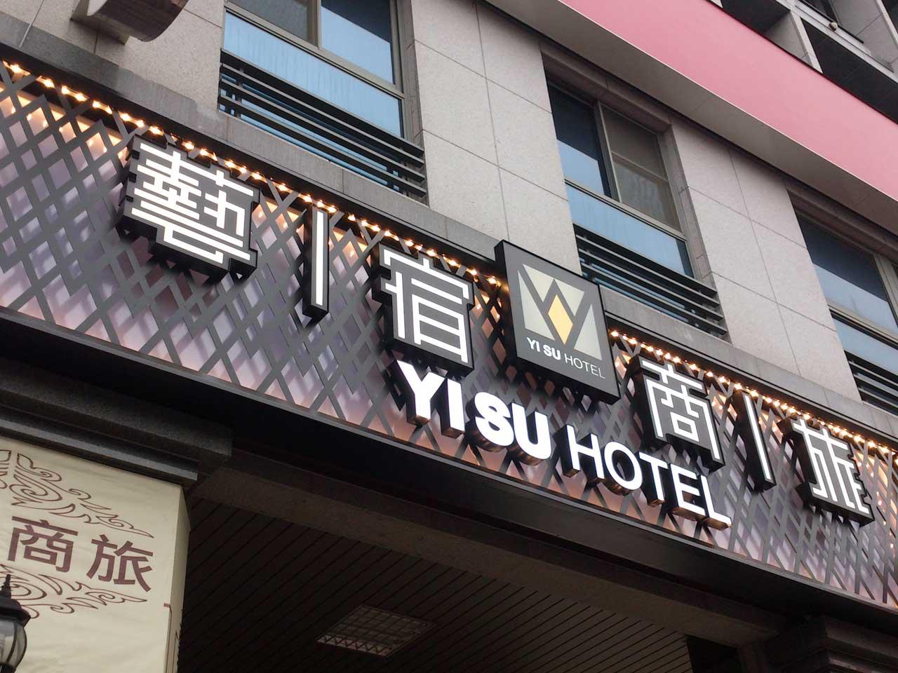 YISU_HOTEL1