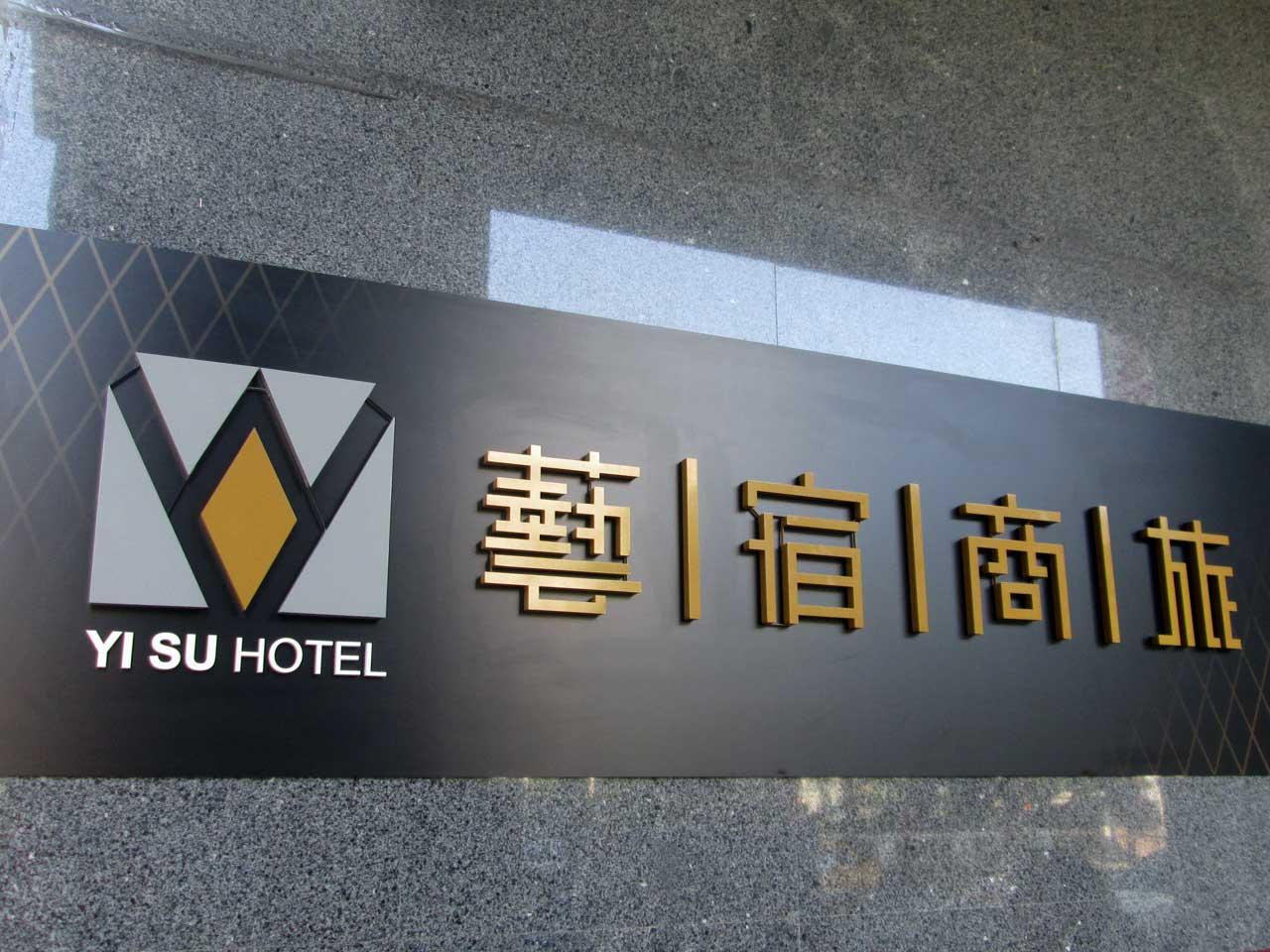 YISU_HOTEL3