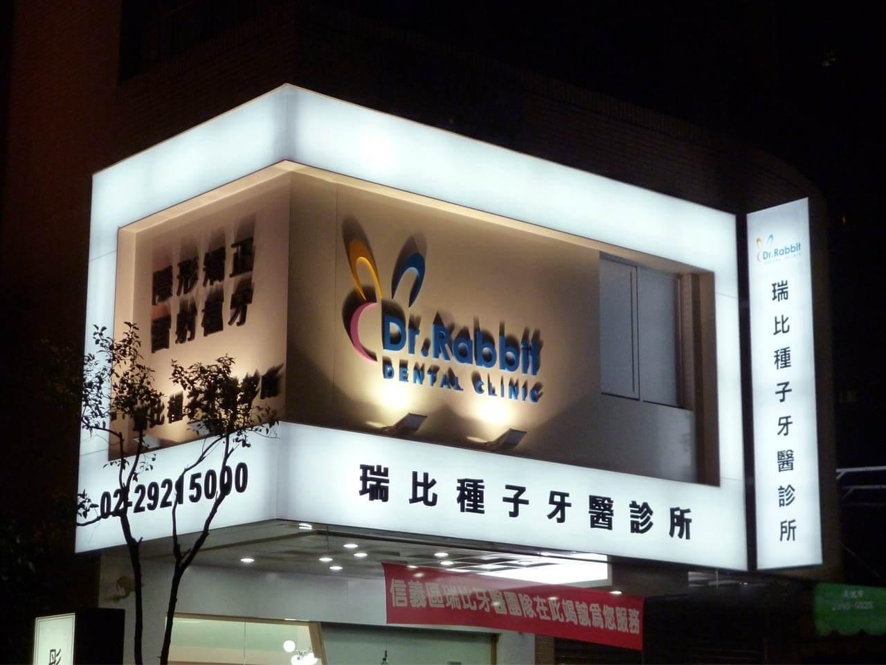 rabbit_clinic3