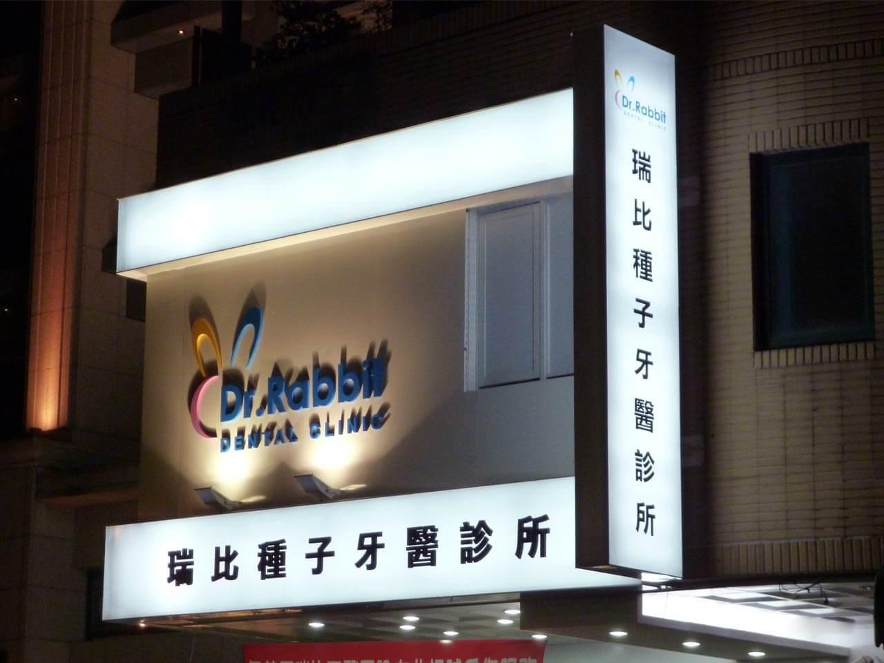 rabbit_clinic4