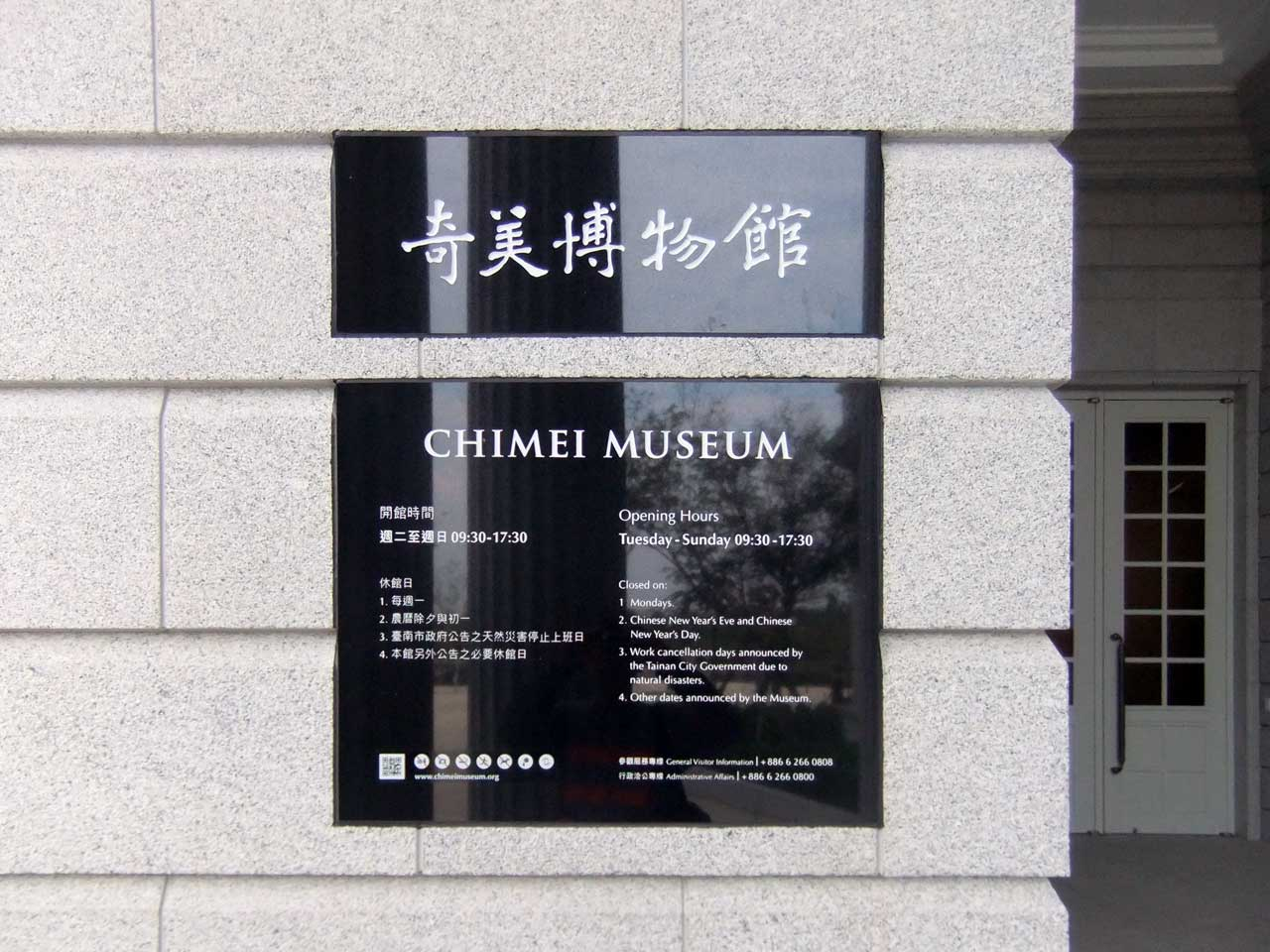 CHIMEI_MUSEUM2